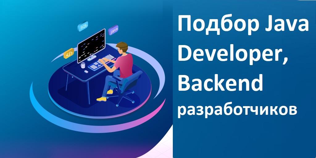 Подбор Java Developer, Backend разработчиков. Junior, Middle, Senior